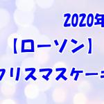 ローソンクリスマスケーキ2020!メニュー・予約方法紹介