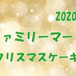 ファミマのクリスマスケーキ2020!メニューと予約方法紹介!