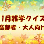 【11月雑学クイズ】高齢者・大人向けの簡単で面白い三択問題