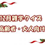 【12月雑学クイズ】高齢者・大人向けの簡単で面白い三択問題
