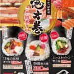 かっぱ寿司恵方巻2021!メニューと予約方法