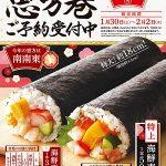 はま寿司恵方巻2021!メニューと予約方法