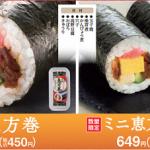 ファミリーマート恵方巻2021!メニュー・予約方法
