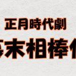 「幕末相棒伝」正月時代劇で放送!原作・放送日・再放送・キャストを紹介!