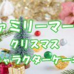 ファミリーマートクリスマス2021!キャラクターケーキ予約方法