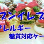 セブンイレブンクリスマスケーキ2021!アレルギー・糖質対応ケーキ