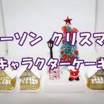 ローソンクリスマス2021!キャラクターケーキ予約方法