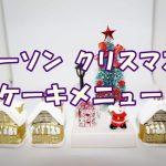 ローソンクリスマスケーキ2021!メニューと予約方法