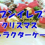 セブンイレブンクリスマスケーキ「キャラクター」2021!予約方法も!