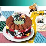 ローソンクリスマスケーキ2021!「鬼滅の刃」キャンペーン!