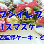 セブンイレブンクリスマスケーキ2021!メニューと予約方法