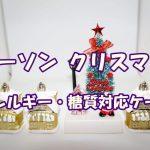 ローソンクリスマス2021!アレルギー・糖質対応ケーキ予約方法