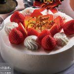シャトレーゼクリスマスケーキ2021!アレルギー対応・糖質カットケーキ